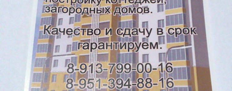 Листовка «СибСтройКом»