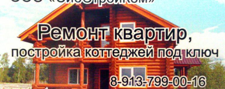 Визитка «СибСтройКом»