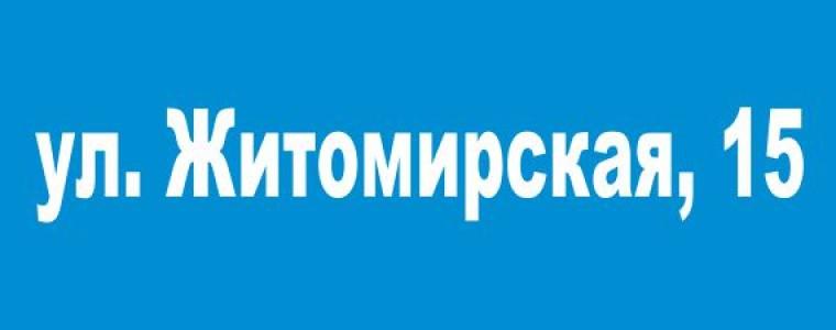 Табличка Житомирская 15