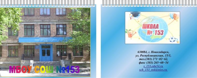 Блокнот горизонтальный для школы №153