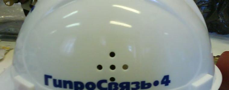 Наклейка на каску ГипроСвязь 4