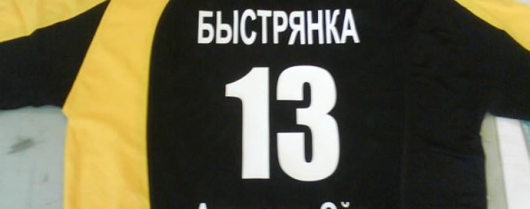 Нанесение номеров на спортивную форму Катунь