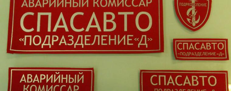 Нашивки для аварийных комиссаров «Подразделение Д»