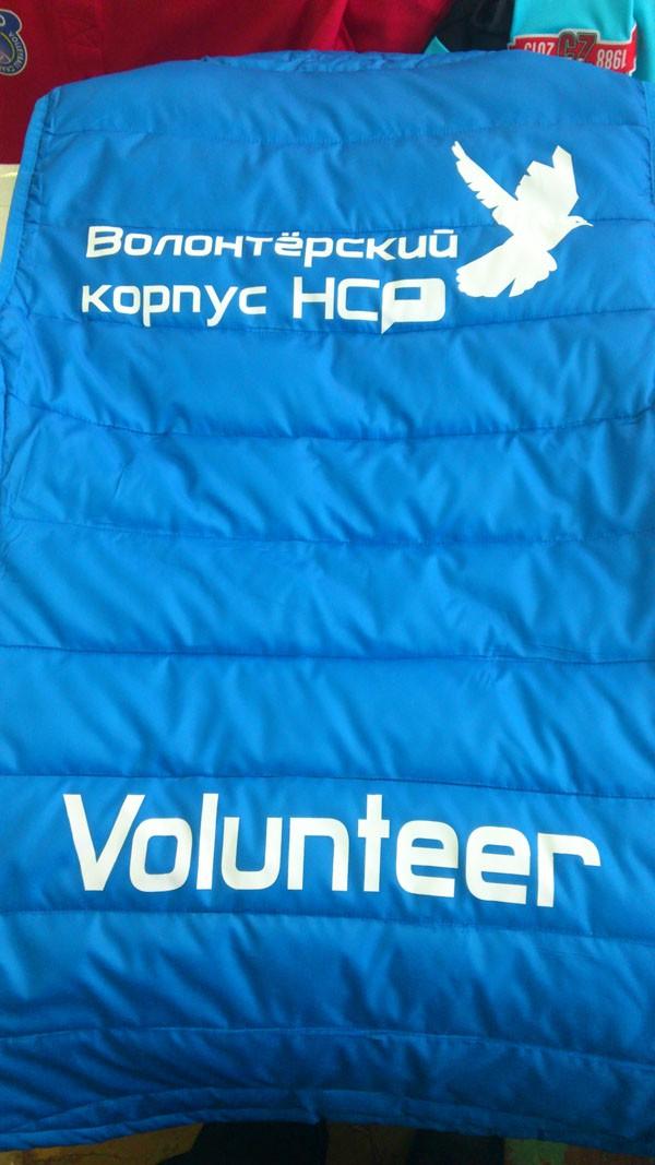Нанесение изображения на жилет — Волонтерский корпус НСО