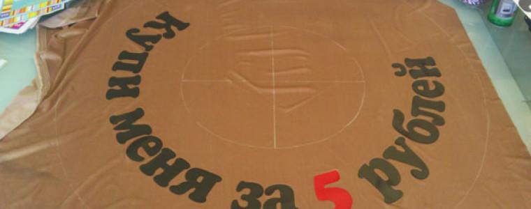 Нанесение надписи на крой