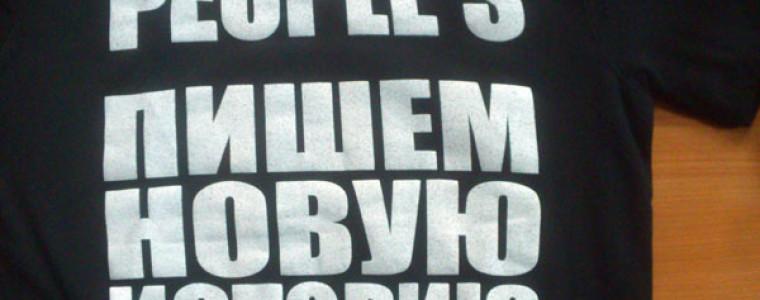 Нанесение изображения на футболки PEOPLE'S