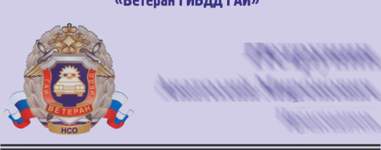 Визитки — ветеран ГИБДД