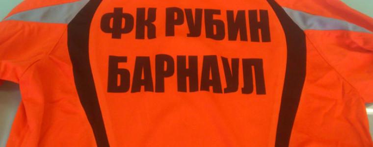 Спортивный костюм «ФК РУБИН»