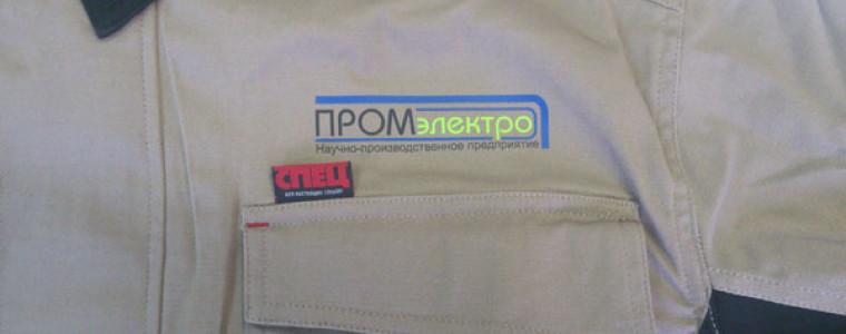 Нанесение логотипов на костюмы «Промэлектро»