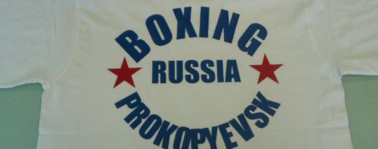 Футболки Прокопьевским боксерам