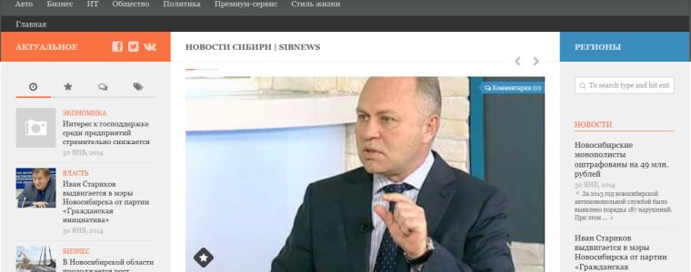 Сайт Новости Сибири