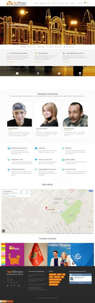 АртШторм, Разработка сайтов на WordPress
