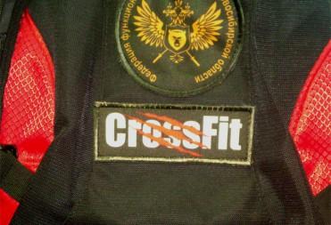 Нашивки Crossfit