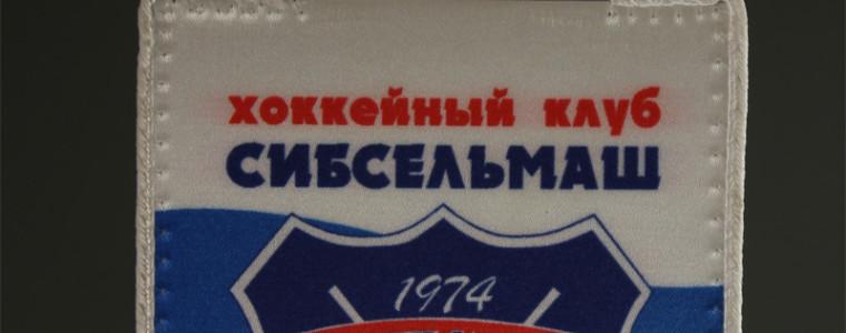 Вымпел хоккейный клуб «Сибсельмаш»