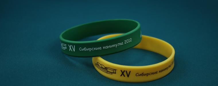 Браслеты «Сибкан 2012»