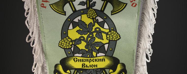 Вымпел «Русское боевое искусство»