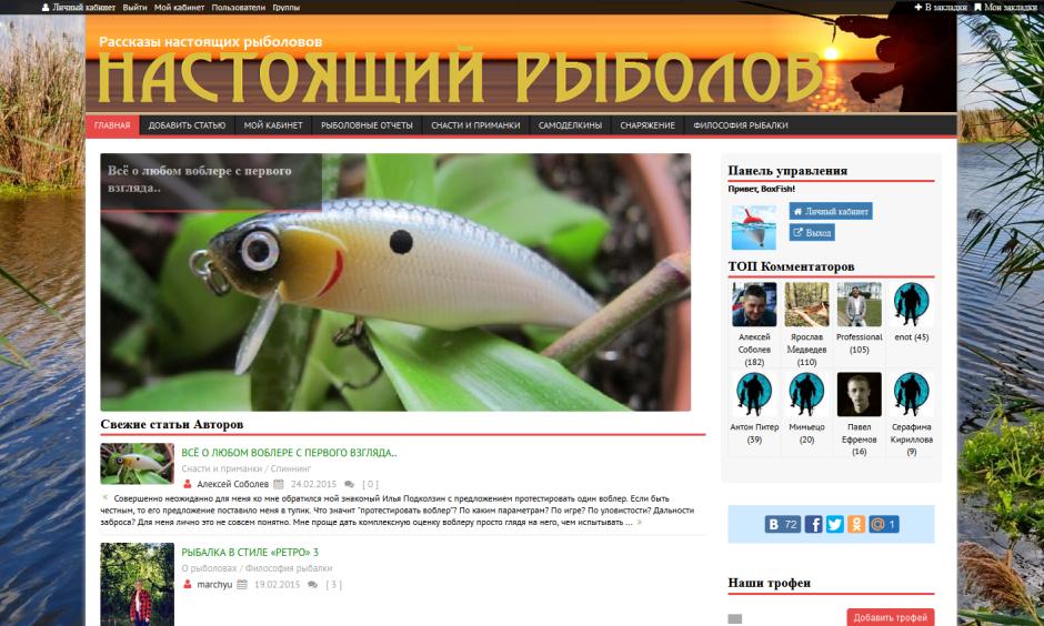 Блог настоящего рыболова — realangler.ru