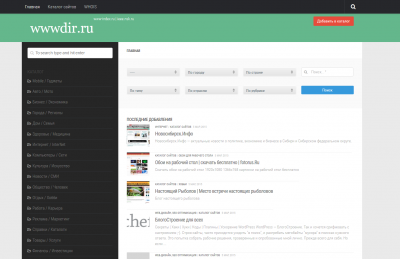 Белый каталог сайтов | wwwdir.ru